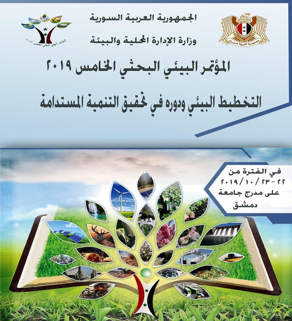 المؤتمر البحثي البيئي الخامس 2019
