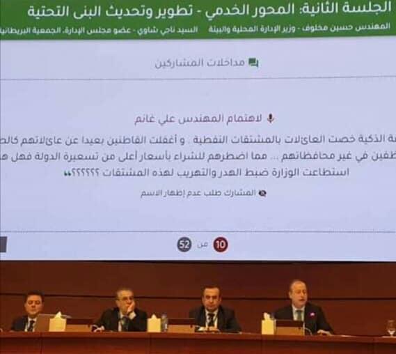 1مؤتمر الجمعية السورية البريطانية