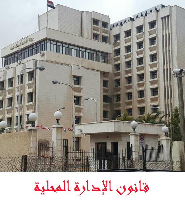 قانون ومبنى وزارة الإدارة المحلية